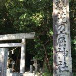 【熊野は世界遺産だらけ】それにしても遠かった