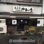 【島根県:松江市の料理屋】やまいちで宍道湖七珍を食え