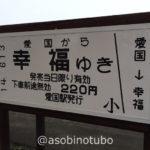 【9月の道東4泊5日の旅】釧路・帯広・厚岸・根室・弟子屈、道東の美味いものと観光